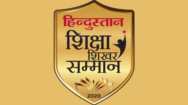 Hindustan Shiksha Shikhar Samman